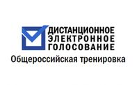 Дистанционное электронное голосование