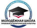 Молодежная школа правовой и политической культуры при избирательной комиссии Краснодарского края